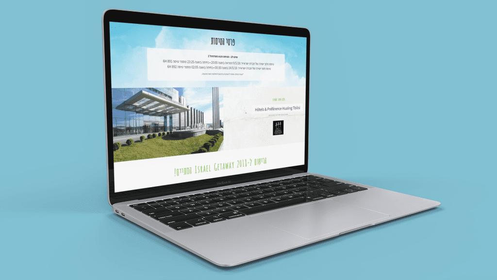 אתר רישום לחופשת הרבלייף בגיאורגיה