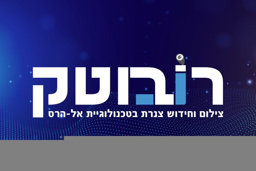 עיצוב לוגו רובוטק